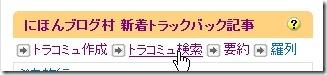 トラコミュ検索