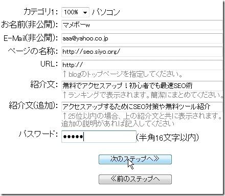 個人情報と登録します。