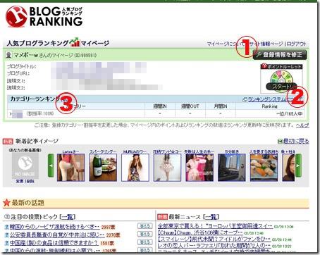 人気ブログランキングマイページ