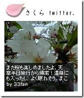 Twitterで全国の桜を鑑賞するブログパーツ