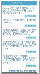 TweetBuzz 人気・新着エントリー表示