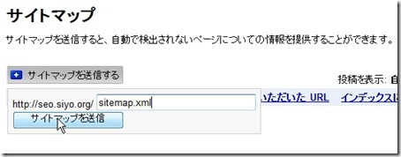 サイトマップの場所を指定してあげれば良いです。