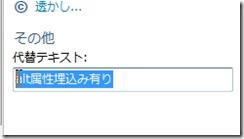 Windows Live Writerの場合
