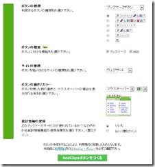 AddClips登録画面