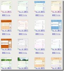 ブログ・テンプレート Seesaa