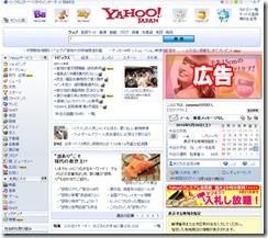 yahooの広告パターン