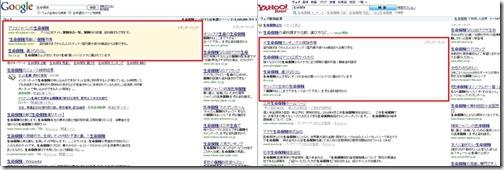 検索エンジン連動型広告