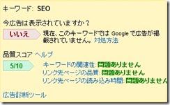 GoogleAdWordsのでの広告の品質