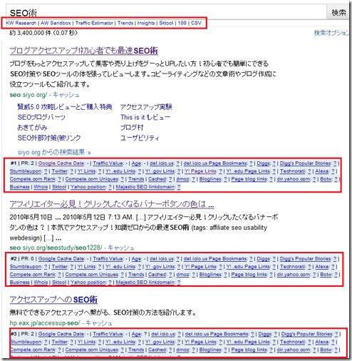 SEO for Firefoxの特徴