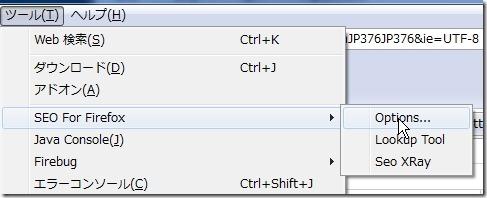 SEO for Firefoxのオプション設定