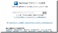 Twitterプロフィール検索