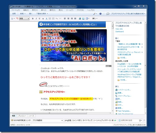 Windows Live Write