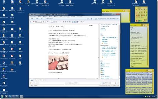 私のデスクトップ画面