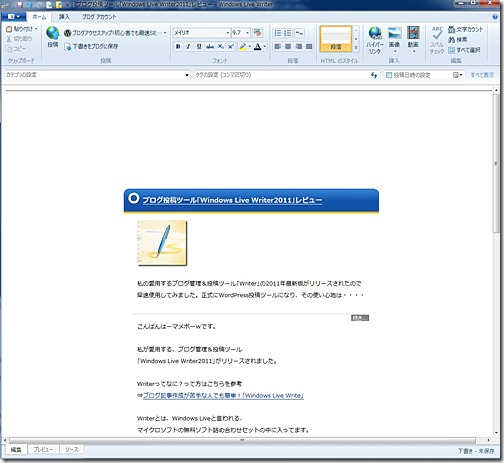 Windows Live Writer2011