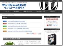 WordPressの使い方・インストールガイド