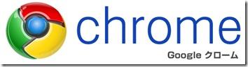 Googleクローム