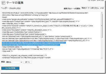 WordPressの設置例