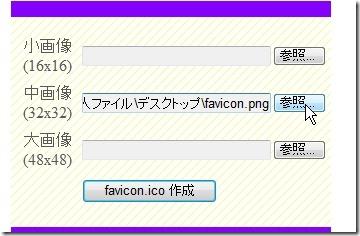 ファビコン作成方法
