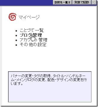 「ブログ管理」をクリックします。