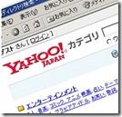 Yahooカテゴリーへの審査完全攻略方法教えます!