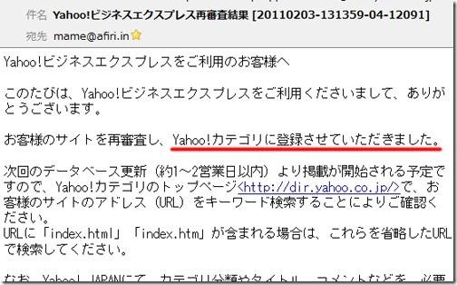 Yahooカテゴリー