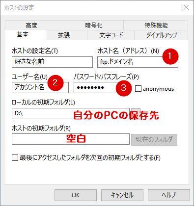 お名前.comサーバーのホスト設定