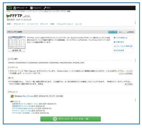 FFFTP公式サイト