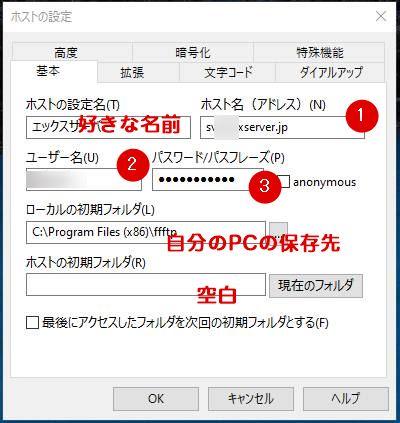 エックスサーバーのFTP設定