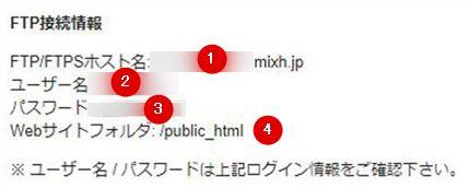 mixhostのファイル設定