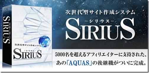 『次世代型サイト作成システムSIRIUS(シリウス)』