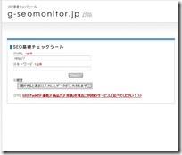 SEO基礎チェックツール  G-SEO Monitor