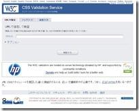W3C CSS 検証サービス
