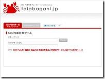 SEO 内部対策チェックツール talabagani.jp