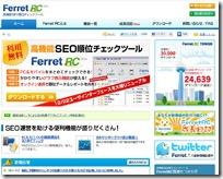 高機能な検索順位チェックツールFerretRC