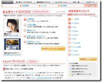 Yahoo検索ランキング