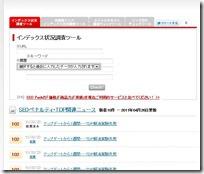 インデックス状況調査ツール takotubo.jp