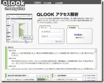 QLOOKアクセス解析