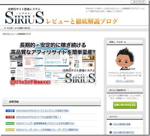 SIRIUSレビューと徹底解説ブログ公開中!!