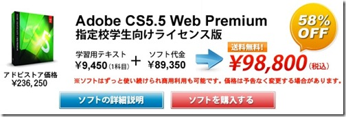 AdobeCS5.5 web Premium