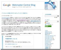 Googleのウエブマスター向けの公式ブログ