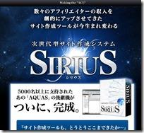 SIRIUS(上位版)