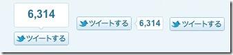 Twitter(ツイート)