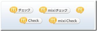 mixi(mixiチェック)