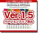 アンリミテッドアフィリエイトVer.1.5 バージョンアップ