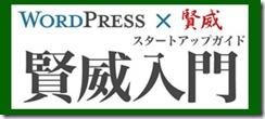賢威5.0&WordPressスタートアップガイド