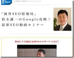 鈴木謙一のGoogle攻略!最新SEO動画セミナー