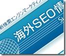 コンテンツSEOの驚異!!鈴木謙一のGoogle攻略セミナーを受講しました