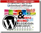 アンリミテッドアフィリエイト WordPress用テンプレートレビュー!!