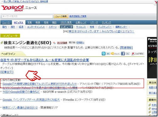 Yahooニュースの関連記事