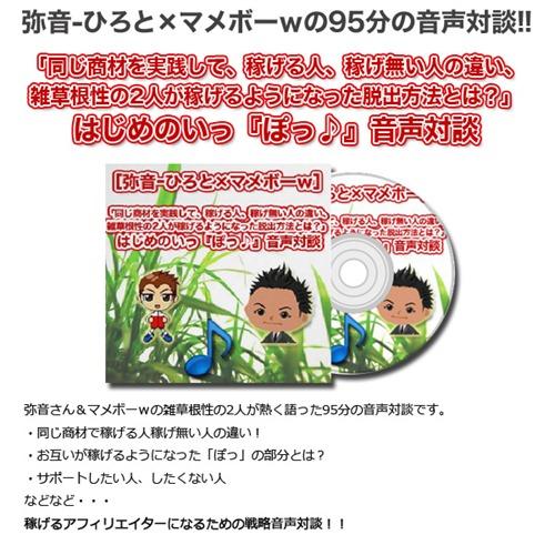 追加特典1:弥音-ひろと×マメボーw 95分の音声対談!!